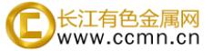 长江有色金属网