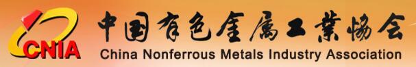 中国有色金属工业协会